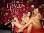 Мисс грудь Беларуси 2010
