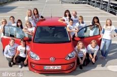 В Volkswagen Up! поместилось шестнадцать девушек