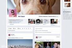 Новый вид профиля Facebook открыли для всех