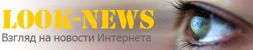 Взгляд на новости — Look for news