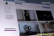 Соцсеть «ВКонтакте» попала в «черный список»