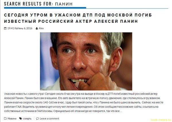 """Украинцы """"убили"""" Алексея Панина"""