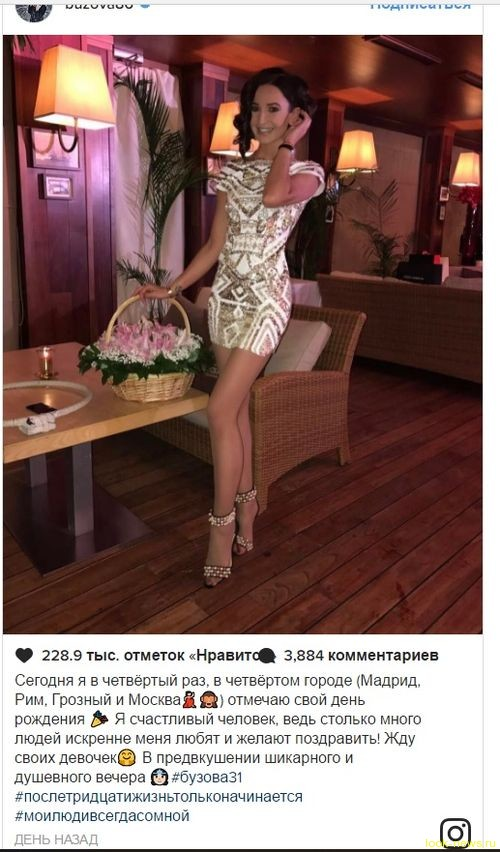 Тайный поклонник преподнес Ольге Бузовой шикарный подарок за 11 миллионов