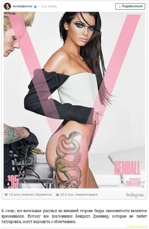 Кендалл Дженнер сделала татуировку ради обложки глянца