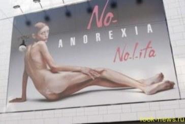Найдена причина анорексии