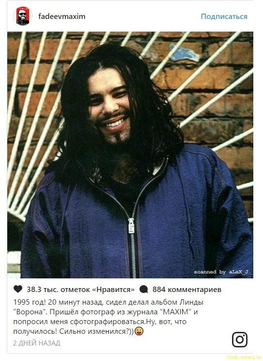 Максим Фадеев показал, как выглядел 20 лет назад