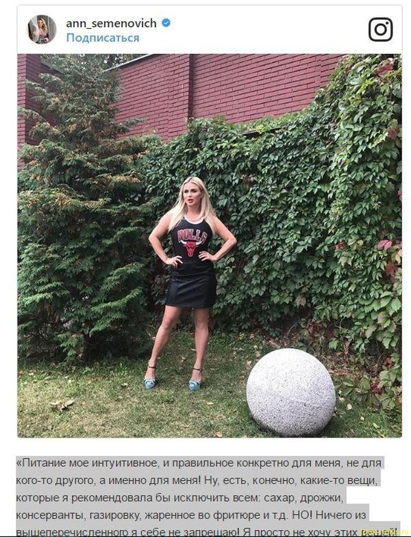 Анна Семенович, которая еще недавно хвасталась пышными формами, заметно похудела