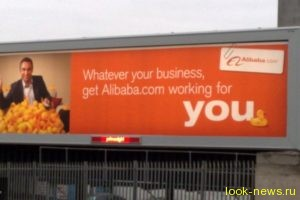 Alibaba покупает 36% китайской сети гипермаркетов за 2,9 миллиарда долларов