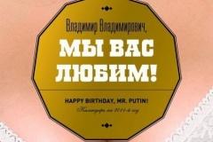 Эротический календарь в подарок Владимиру Путину