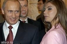 Молва именует Кабаеву любовницей Путина
