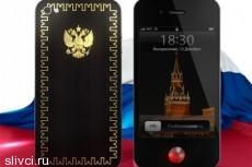 iPhone – с золотом, бриллиантами и двуглавым орлом