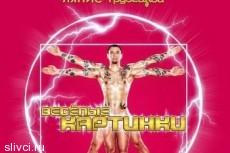 """Группа """"Ляпис Трубецкой"""" записала """"Веселые картинки"""""""