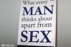 Книга «О чем мужчины думают помимо секса» стала бестселлером