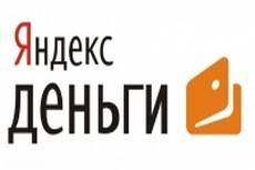 Яндекс.Деньги стали доступны гражданам Беларуси