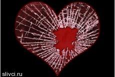 Разбитое сердце стало медицинским диагнозом
