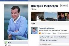 Медведев завел страницу на Facebook