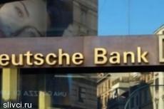 Deutsche Bank прекратил сотрудничество с Беларусью