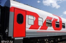 Билеты в поездах подорожают из-за Wi-Fi на один рубль