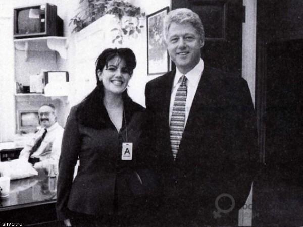 Моника Левински и Билл Клинтон – еще один пример громкой сексуальной аферы