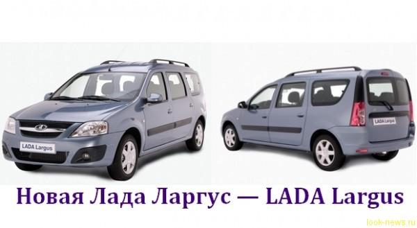 Лада Ларгус — LADA Largus