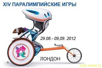 ХIV Паралимпийские игры 2012 года в Лондоне (Великобритания)