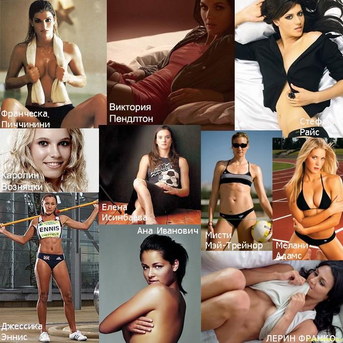 десятка самых горячих спортсменок