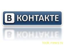 """На """"ВКонтакте"""" подают в суд за порнографию"""