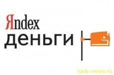 """""""Яндекс.Деньги"""" разрешили переводить средства из-за границы"""