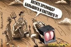 Это запрещено произносить на российском ТВ с 1 сентября