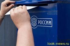 """""""Официальную электронную почту"""" россиян привяжут к домашнему адресу"""