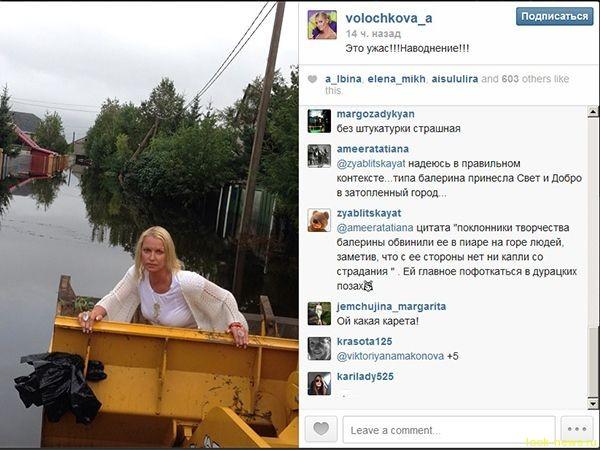 Волочкова попросила организаторов концерта показать ей амурское наводнение