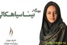 В Иране чиновницу уволили за сексуальную внешность