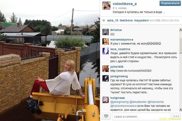 Волочкова объяснила свою фотосессию в затопленном Приамурье