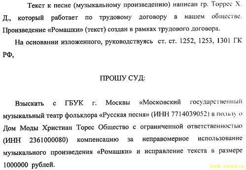 Надежду Бабкину обвинили в воровстве