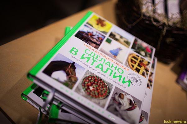 Презентация кулинарной книги Ники Белоцерковской