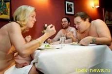 Ресторан в Нью-Йорке принимает только голых посетителей