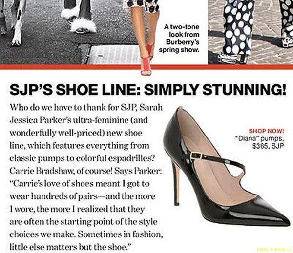 Сара Джессика Паркер выпустит собственную коллекцию обуви