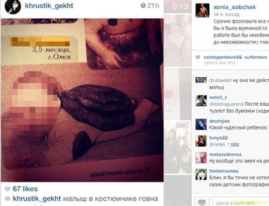 Собчак опубликовала снимок ребёнка «в костюмчике г*вна»