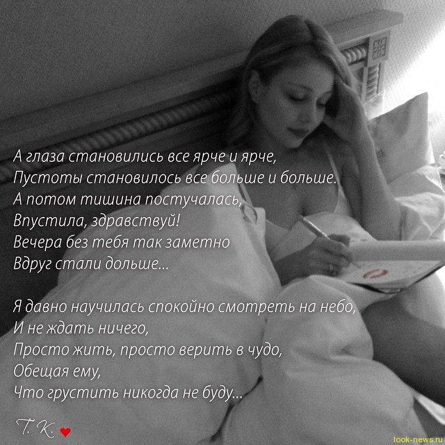 Тина Кароль впервые опубликовала очень личное стихотворение