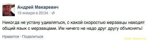 """Макаревич назвал """"мерзавцами"""" своих коллег по цеху"""