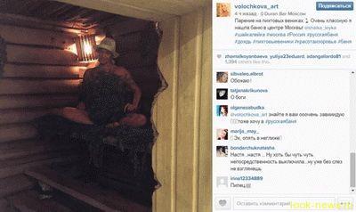 Волочкова в Инстаграм случайно выложила горячее фото