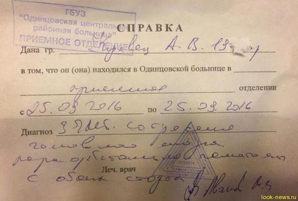 Алена Кравец пострадала от кулаков своего бывшего супруга