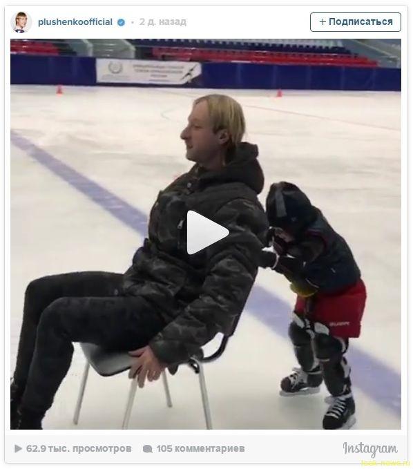 Плющенко оригинально воспитывает сына мужиком