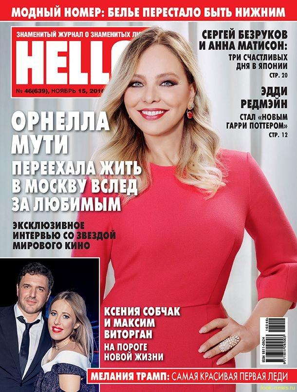 Орнелла Мути переехала жить в Москву вслед за любимым