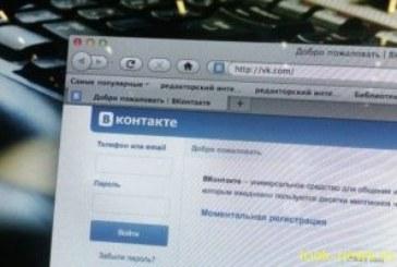 Пользователей «ВКонтакте» пугают информацией о закрытии сайта