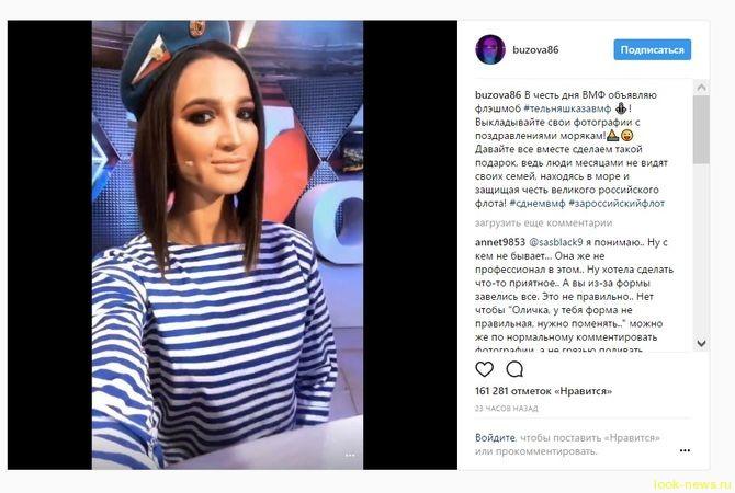 Ольга Бузова опозорилась в Инстаграм