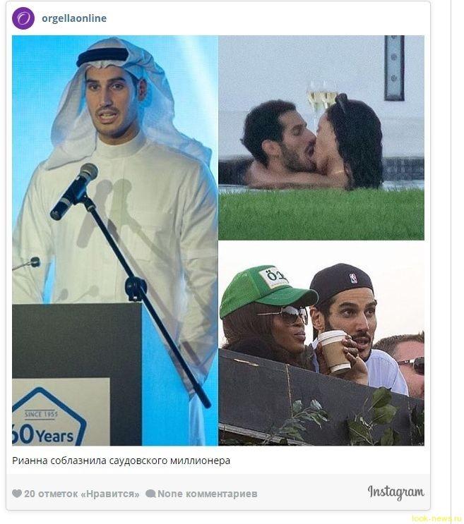 Рианна соблазнила саудовского миллионера